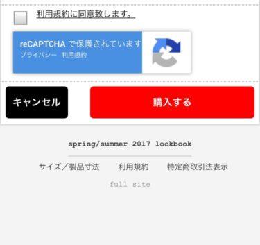 2017年3月24日(金) シュプリーム(Supreme)ボット対策でreCAPTCHA国内サイトに導入!(画像認証)