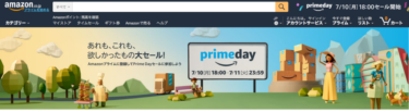 2017年7月10日(月)18時 Amazon Primeday 今年も大セール(アマゾン プライムデイ)