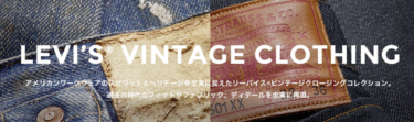 2017年10月13日(金) リーバイス ビンテージクロージングコレクション 発売(LEVIS VINTAGE CLOTHING)