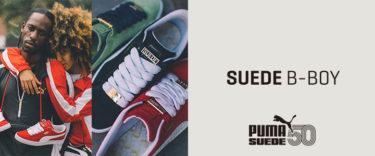 2017年11月16日(木) プーマ Bボーイにフォーカスした『スウェード』発売(PUMA SUEDE、365362-01 / 365362-02 / 365362-03)