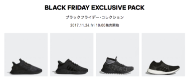 2017年11月24日(金)10時 更に20%OFF! アディダス ブラックフライデー・コレクション 発売(adidas BLACK FRIDAY EXCLUSIVE PACK)