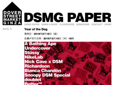 2018年2月16日(金) ドーバーストリートマーケットギンザ イヤーザ・ドッグ Tシャツ 発売(DSMG YEAR OF THE DOG T-SHIRTS)