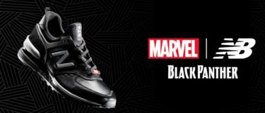 2018年3月1日(木) マーベル 映画『ブラックパンサー』 x ニューバランス 574S BKP 発売(MARVEL x New Balance 574S)