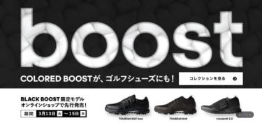 2018年3月13日(火) アディダス(adidas)ゴルフアイテム 発売