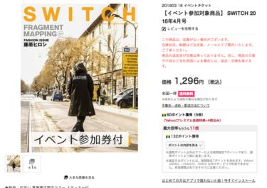 2018年3月21日(水)9時 SWITCH刊行記念 藤原ヒロシトークイベント「Fragment Radio Show」【イベント参加対象商品】 SWITCH 2018年4月号