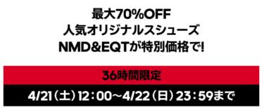 2018年4月22日(日)まで【最大70%OFF】adidas Online Shop シークレットセール開催(アディダス)