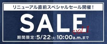 2018年5月22日(火)10時まで  対象アイテムは30%OFF リーバイス(Levis)リニューアル直前セール開催!