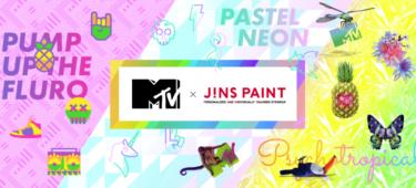 2018年5月30日(水) MTV × JINS PAINT メガネ・サングラス 発売
