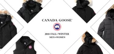 2018年7月1日(日)12時 先行予約10%ポイント還元 2018-2019 秋冬モデルカナダグース(CANADA GOOSE)ダウンジャケット