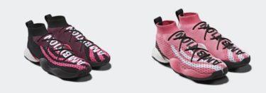 2018年7月13日(金) ファレル x アディダス クレイジー BYW 発売(Pharrell x adidas Crazy BYW、G28182 / G28183)