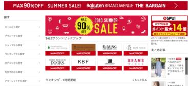 2018年7月14日(土) Rakuten BRAND AVENUE THE BARGAIN 最大90%OFF オープン!!