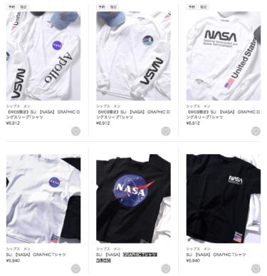 2018年7月17日(火) NASA x SHIPS MEN(シップス メン)コラボアイテム 予約開始