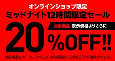 2018年7月21日(土)9:59まで アディダス オンラインショップ 12時間限定ミッドナイトセール セール価格より20%OFF