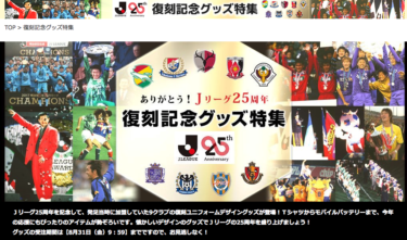 2018年8月2日(木) Jリーグ25周年 復刻ユニフォームなど復刻記念グッズ発売!(リボンマグネット、タオル、マグネットなど)