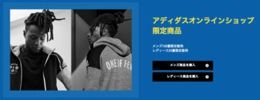 2018年8月17日(金) adidas(アディダス)Z.N.E. 2018 FW 発売