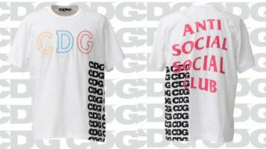 2018年8月21日(火) コム・デ・ギャルソン x アンチソーシャルソーシャルクラブ コラボTシャツ発売(CDG × ANTI SOCIAL SOCIAL CLUB)
