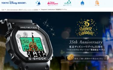 2018年9月5日(水) 限定3500個 G-SHOCK x 東京ディズニーリゾート35周年記念 スペシャルウォッチ 抽選発売