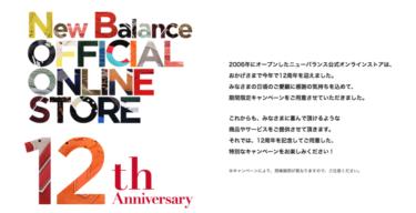 2018年10月9日(火)15時まで ニューバランス(New Balance)公式オンラインストア12周年祭実施中!