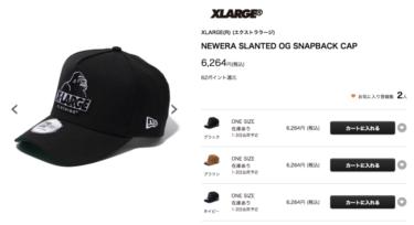 2018年9月28日(金) エクストララージ x ニューエラ スランテッド OG スナップバックキャップ 発売(XLARGE x NEWERA SLANTED OG SNAPBACK CAP)