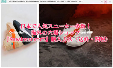 日本で人気スニーカー多数販売!海外の穴場ショップ『Sneakersnstuff』登録方法(送料・関税)