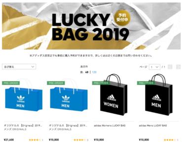 2018年11月26日(月) アディダス 福袋 ラッキーバッグ 2019 発売(adidas LUCKY BAG 2019)