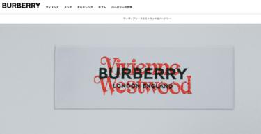 2018年12月6日(木) バーバリー x ヴィヴィアン・ウエストウッド コラボアイテム発売(BURBERRY x Vivienne Westwood)