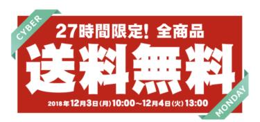 2018年12月3日(月)10時 27時間限定 タカラトミーサイバーマンデー スタート(TAKARA TOMY CYBER Monday)