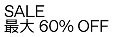 2018年12月3日(月) SSENSE 最大60%OFFセール開始!(ADER error、Saint Laurent、COMME des GARCONS、BALENCIAGAなど)