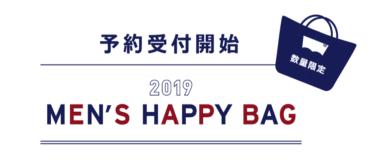 2018年12月18日(火) 数量限定!リーバイス 2019 ハッピーバッグ予約開始(LEVIS 2019 HAPPY BAG)