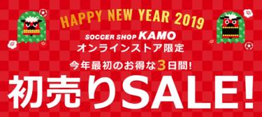 2019年1月1日(祝・火) 12時 サッカーショップKAMO オンラインストア限定初売りセール