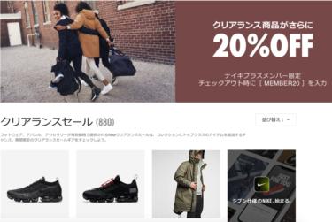 2019年1月14日(月)まで 更に20%OFFダウン!Nike+メンバー限定 クリアランスキャンペーン開始