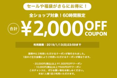 2019年1月13日(日)23:59まで マガシーク(MAGASEEK)全ショップ対象 2000円OFFクーポン(セール、福袋対象)