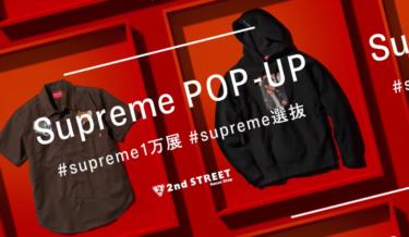 2019年1月25日(金) セカンドストリート Supreme POP-UP開催!1万点を超える中から選抜したアイテムを一挙販売!!