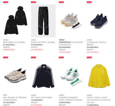 2019年1月 Styles モアセール最大90%OFF セール開始 (A BATHING APE、adidas  CONSORTIUM、NIKE 等)