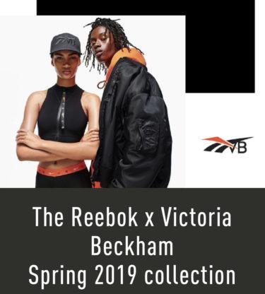 2019年1月23日(水) ヴィクトリア・ベッカム x リーボック スプリング2018コレクション発売(Victoria Beckham x Reebok)