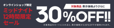 2019年1月26日(土)9:59まで 前回超大好評!!更に30%OFF アディダス ミッドナイト12時間限定セール