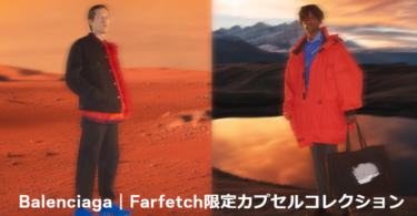 2019年1月29日(火)夕刻 ファーフェッチ x バレンシアガ 限定カプセルコレクション 発売(Farfetch x BALENCIAGA Exclusive Collection)