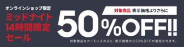 2019年2月17日(日)9:59まで アディダス 14時間限定 表示価格より更に50%OFF ミッドナイトセール開催
