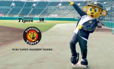 2019年2月15日(金) 阪神タイガース x アーバンリサーチ 2019 コラボアイテム 発売(HANSHIN Tigers x URBAN RESEARCH)