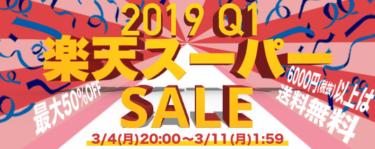 2019年3月4日(月)20時 最大50%OFF UNDEFEATED 楽天 スーパーセール 開始!