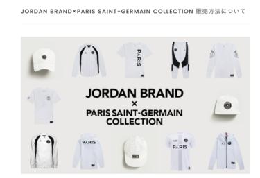 2019年3月9日(土) ジョーダン x パリ・サンジェルマン コレクション第二弾 発売(JORDAN BRAND x PARIS SAINT-GERMAIN COLLECTION)