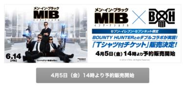 2019年7月12日(金) メン・イン・ブラック x バウンティーハンター Tシャツ 発売(MIB x BOUNTY HUNTER)