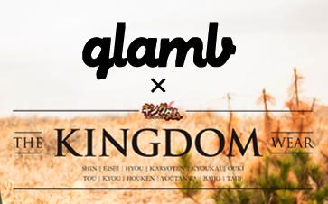 2019年4月5日(金) キングダム x glamb(グラム) 全11種 予約開始