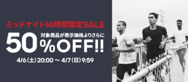 2019年4月7日(日)9:59まで アディダス 14時間限定 表示価格より更に50%OFF ミッドナイトセール開催!!