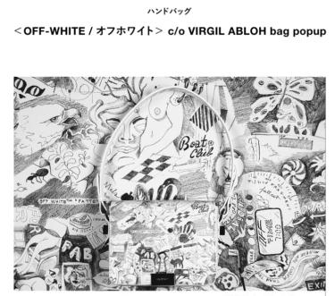 2019年5月1日(水)〜5月7日(火) オフホワイト バッグ ポップアップストア at 伊勢丹新宿 開催(Off-White Bag Pop-up store at ISETAN SHINJUKU)