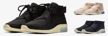 2019年5月17日(金) ナイキ エアフィアオブゴッド  コラボレーション スニーカー 発売(Nike Air Fear of God Collaboration Sneaker)