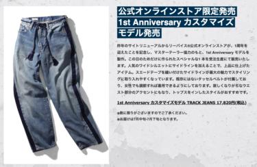 2019年8月上旬 リーバイス公式オンラインストア限定発売 1st Anniversary カスタマイズモデル TRACK JEANS 発売