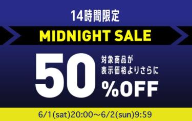2019年6月2日(日)9:59まで リーボック MIDNIGHT SALE 対象商品が表示価格よりさらに50%OFF 開催(278 アイテム)