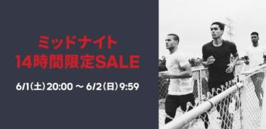 2019年6月2日(日)9:59まで アディダス 14時間限定 ミッドナイトセール開催!!