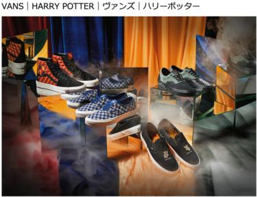 2019年6月7日(金)10時 ヴァンズ x ハリー・ポッター コラボコレクション 発売(VANS x Harry Potter)